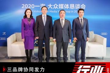 三驾马车协同发力一汽-群众迎2020创变之年
