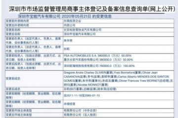 长安PSA正式完结接盘者宝能轿车将为DS品牌代工