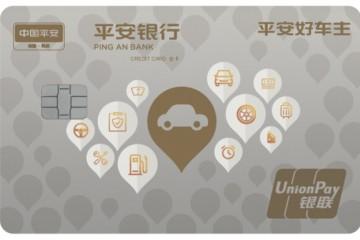 2020年哪张才是必备车主信用卡?平安银行好车主信用卡或许堪当此任