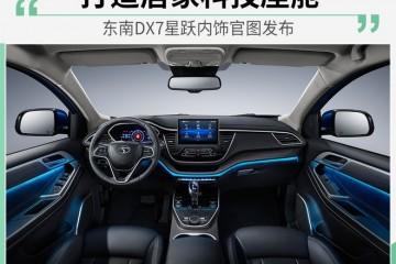 东南DX7星跃内饰官图曝光 科技感提升