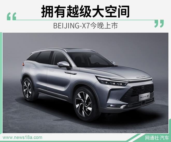 BEIJING-X7今晚上市 越级大空间/只要10万起