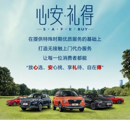 没钱也能买车?北京现代用N倍宠溺让用户心安礼得_行业之窗-亚讯车网
