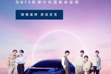现代汽车携手防弹少年团再合作 北京现代持续深耕新能源领域