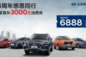 拥享SUV轻松GO,北京现代又双叒叕送福利了!