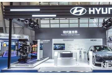 现代汽车携氢燃料产品技术亮相氢能大会 北京现代积极布局新能源领域