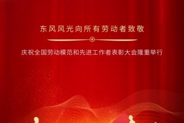 致敬劳动模范 东风风光劳模专属福利至高万元优惠